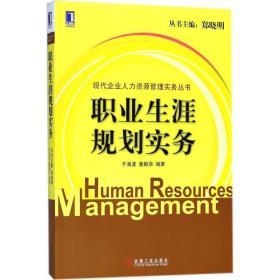 职业生涯规划实务于海波机械工业出版社9787111599401哲学心理学