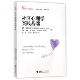 社区心理学实践基础张锋西南师范大学出版社9787562187028哲学心理学