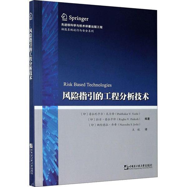 风险指引的工程分析技术/核能系统运行与安全系列