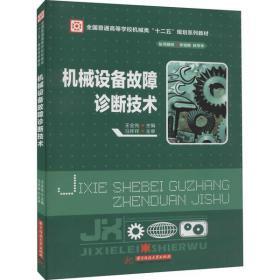 机械设备故障诊断技术王全先9787560993249华中科技大学出版社小说
