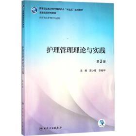 护理管理理论与实践(D2版)姜小鹰9787117257978人民卫生出版社医药卫生