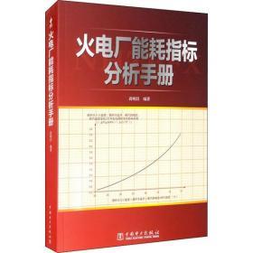 火电厂能耗指标分析手册蒋明昌中国电力出版社9787512304710工程技术