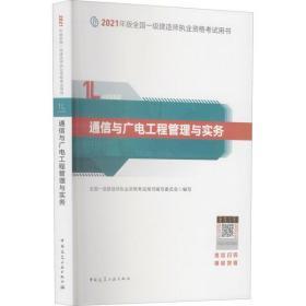 2021年版全国一级建造师执业 格  用书•通信与广电工程管理与实务全国一级建造师执业 格  用书编写委员会中国建筑工业出版社9787112259366工程技术