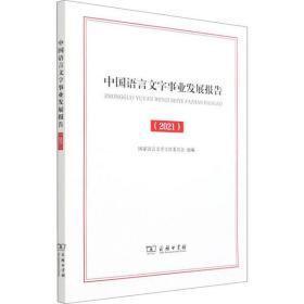 中国语言文字事业发展报告(2021)  语言 字工作委员会商务印书馆9787100198813管理