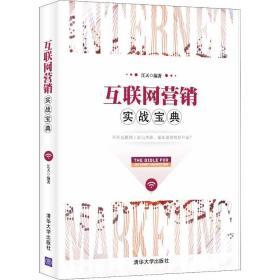 互联网营销实战宝典江天清华大学出版社9787302494898管理