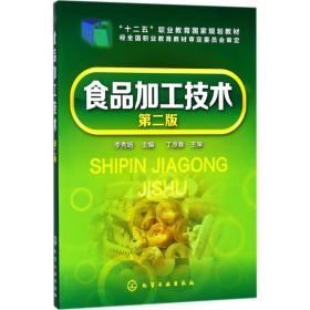 食品加工技术(D2版)李秀娟9787122317384化学工业出版社语言文字