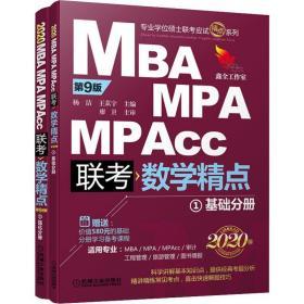 精点教材 MBA MPA MPAcc管理类联考数学精点 D9版 2020 版杨洁王苁宇机械工业出版社9787111613343管理