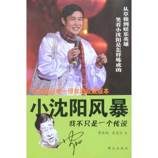 小沈阳风暴李东旭群众出版社9787501447350小说