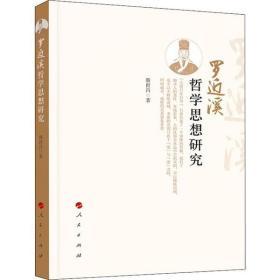 罗近溪哲学思想研究蔡世昌9787010201993人民出版社文学