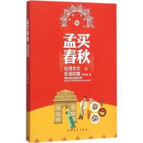 新华书店直发.孟买春秋乔伊斯9787515337913中国青年出版社地理