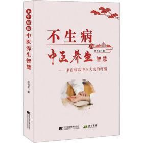 不生病的中医养生智慧朱志宏辽宁科学技术出版社9787559119988哲学心理学