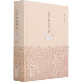 世说新语词典 修订本张万起商务印书馆9787100188197小说