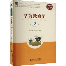 学前教育学 第2版朱宗顺9787303247103北京师范大学出版社小说