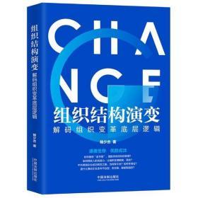 组织结构演变——解码组织变革底层逻辑杨少杰中国法制出版社9787521608533管理
