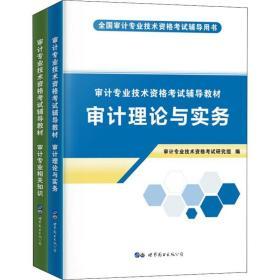 审计专业技术 格  辅导教材(2册)审计专业技术 格  研究组世界图书出版公司9787519255152管理