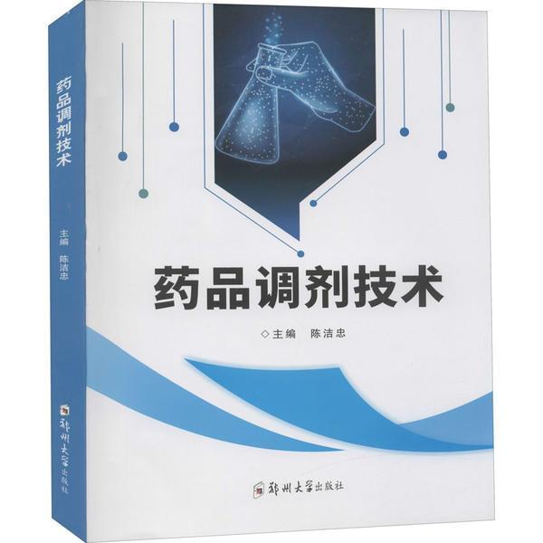 药品调剂技术