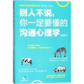 别人不说你一定要懂的沟通心理学安辰9787514511116中国致公出版社哲学心理学