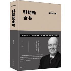 科特勒全书 全新升级版陈姣中国华侨出版社9787511348197管理