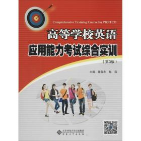 高等学校英语应用能力考试综合实训