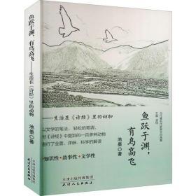 鱼跃于渊,有鸟高飞——生活在《诗经》里的动物池墨天津人民出版社9787201168463文学