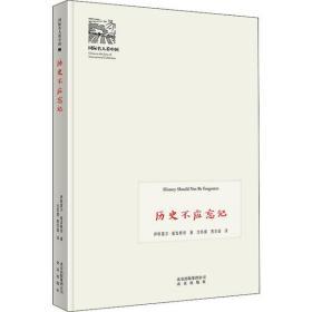 历史不应忘记伊斯雷尔·爱泼斯坦9787200137231北京出版集团小说