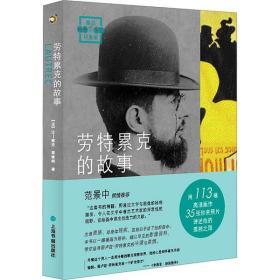 劳特累克的故事让-雅克·莱维柯上海书画出版社9787547925690工程技术