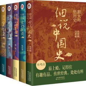 跟大师读书系列(全5册)老舍天津人民出版社9787201165882童书