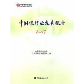 (2017)中国银行业发展报告中国银行业协会行业发展研究委员会中国金融出版社9787504991829文学