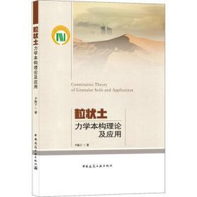 粒状土力学本构理论及应用尹振宇中国建筑工业出版社9787112258840工程技术