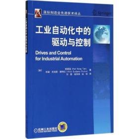 工业自动化中的驱动与控制机械工业出版社陈国强9787111550150工程技术