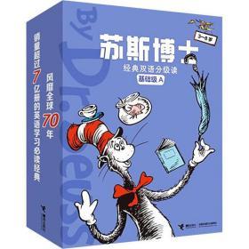 苏斯博士经典双语分级读.基础级.A(全11册)苏斯博士接力出版社9787544870993童书