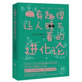 有趣得让人睡不着的进化论长谷川英祐著9787569930856时代华文书局自然科学