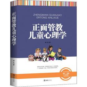 正面管教儿童心理学周礼9787549621101文汇出版社童书