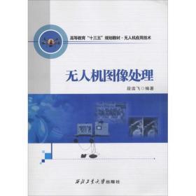 无人机图像处理段连飞9787561253564西北工业大学出版社小说