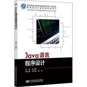 Java语言程序设计王全新9787563561674北京邮电大学出版社小说