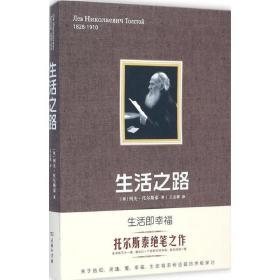 生活之路列夫·托尔斯泰9787100099325商务印书馆有限公司文学