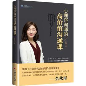 心理咨询师的高价值沟通课萨林娜中国经济出版社9787513664608哲学心理学