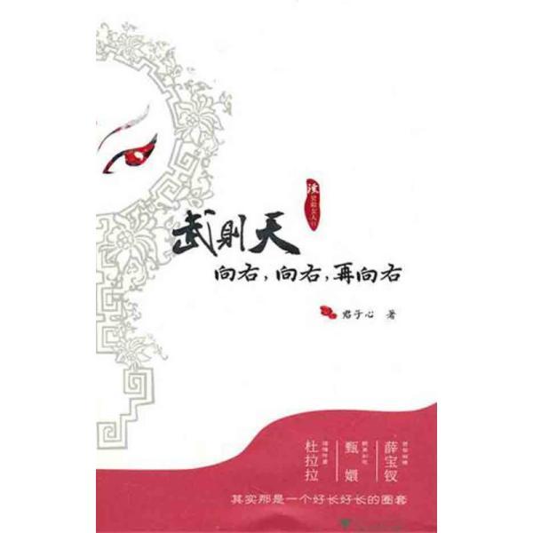 武则天:向右,向右,再向右君子心浙江大学出版社9787308077996小说