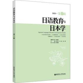 日语教育与日本学 2020·  6辑刘晓芳华东理工大学出版社9787562864820童书