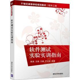 软件测试实验实训指南清华大学出版社陈英9787302506669小说