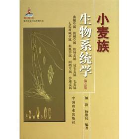 现代农业科技专著大系:小麦族生物系统学(第5卷)