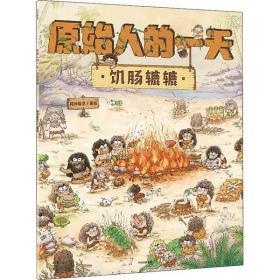 原始人的一天 饥肠辘辘段张取艺9787521729290中信出版社童书