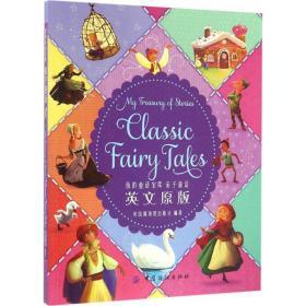 我的童话宝库(英文原版)(亲子童话)英国圆顶屋出版社中国纺织出版社9787518024094童书