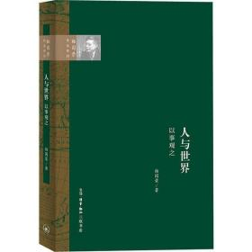 人与世界 以事观之杨国荣生活·读书·新知三联书店9787108071217文学