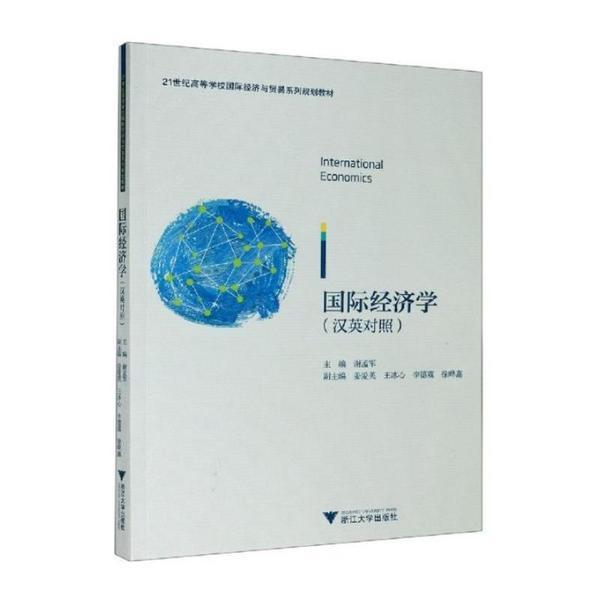 International Economics(国际经济学)(双语)