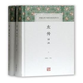 左传译注(全二册)李梦生撰上海古籍出版社9787532578214文学