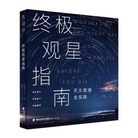 观星指南(天文观测全实践,裸眼观星进阶版)王晨海峡书局出版社9787556708277自然科学