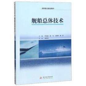 舰船总体技术(海军重点建设教材)牟金磊9787568061155华中科技大学出版社小说