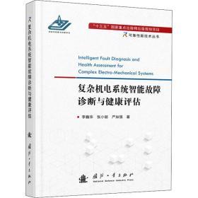 复杂机电系统智能故障诊断与健康评估李巍华国防工业出版社9787118122183生活