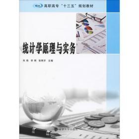 统计学原理与实务朱艳9787305218798南京大学出版社小说